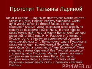 Протопит Татьяны ЛаринойТатьяна Ларина — одним из прототипов можно считать Авдот