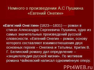 Немного о произведении А.С Пушкина «Евгений Онегин»«Евгений Онегин» (1823—1831)
