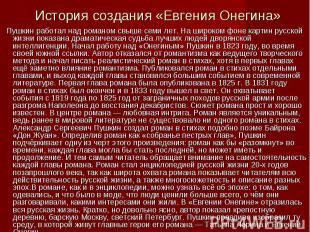История создания «Евгения Онегина»Пушкин работал над романом свыше семи лет. На
