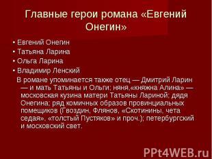 Главные герои романа «Евгений Онегин»• Евгений Онегин• Татьяна Ларина• Ольга Лар
