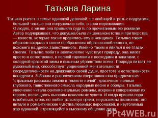 Татьяна Ларина Татьяна растет в семье одинокой девочкой, не любящей играть с под