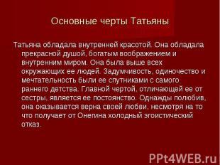 Основные черты ТатьяныТатьяна обладала внутренней красотой. Она обладала прекрас