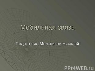 Мобильная связьПодготовил Мельников Николай