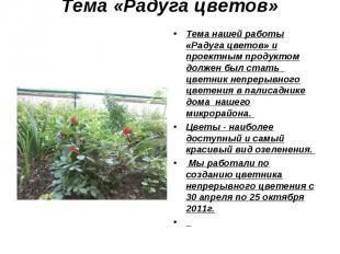 Тема «Радуга цветов» Тема нашей работы «Радуга цветов» и проектным продуктом дол