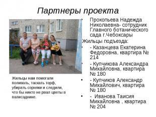 Партнеры проектаЖильцы нам помогали поливать, таскать торф, убирать сорняки и сл