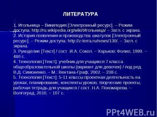 ЛИТЕРАТУРА1. Игольница – Википедия [Электронный ресурс]. – Режим доступа: http:/