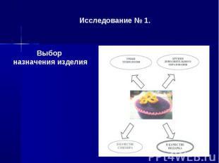 Исследование № 1. Выбор назначения изделия