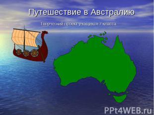 Путешествие в Австралию Творческий проект учащихся 7 класса