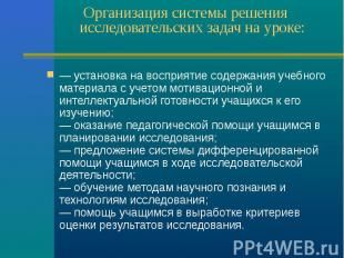 Организация системы решения исследовательских задач на уроке: — установка на вос