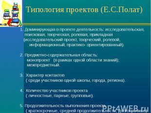 Типология проектов (Е.С.Полат) 1. Доминирующая в проекте деятельность: исследова