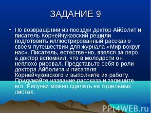 ЗАДАНИЕ 9 По возвращении из поездки доктор Айболит и писатель Корнейчуковский ре