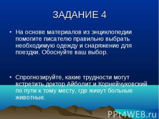 ЗАДАНИЕ 4 На основе материалов из энциклопедии помогите писателю правильно выбра