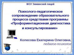 МОУ Зиминский лицей Психолого-педагогическое сопровождение образовательного проц
