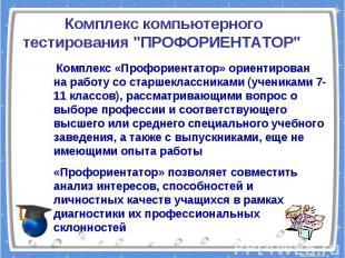"""Комплекс компьютерного тестирования """"ПРОФОРИЕНТАТОР"""" Комплекс «Профориентатор» о"""