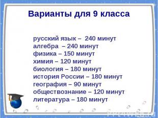 Варианты для 9 классарусский язык – 240 минуталгебра – 240 минутфизика – 150 мин