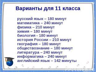 Варианты для 11 классарусский язык – 180 минутматематика – 240 минутфизика – 210