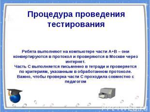 Процедура проведения тестированияРебята выполняют на компьютере части А+В – они