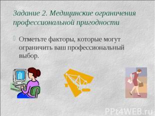 Задание 2. Медицинские ограниченияпрофессиональной пригодностиОтметьте факторы,