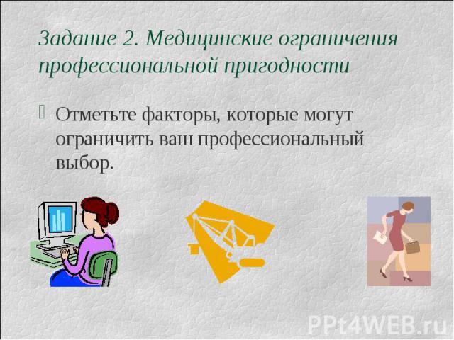 Задание 2. Медицинские ограниченияпрофессиональной пригодностиОтметьте факторы, которые могут ограничить ваш профессиональный выбор.