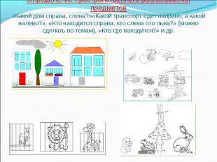 Определение пространственного расположения предметов«Какой дом справа, слева?»«К