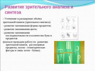 Развитие зрительного анализа и синтеза- Уточнение и расширение объёма зрительной