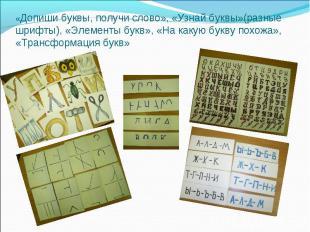 «Допиши буквы, получи слово», «Узнай буквы»(разные шрифты), «Элементы букв», «На