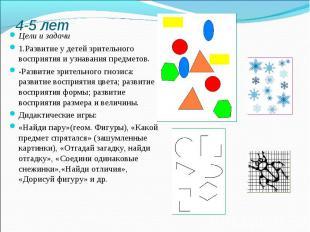 Цели и задачи1.Развитие у детей зрительного восприятия и узнавания предметов.-Ра