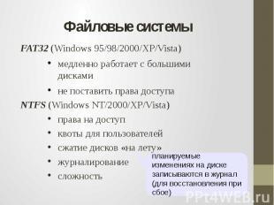 Файловые системыFAT32 (Windows 95/98/2000/XP/Vista)медленно работает с большими