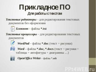 Прикладное ПОДля работы с текстомТекстовые редакторы – для редактирования тексто