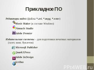 Прикладное ПОРедакторы видео (файлы *.avi, *.mpg, *.wmv)Movie Maker (в составе W