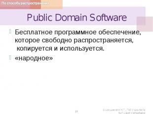 Public Domain SoftwareБесплатное программное обеспечение, которое свободно распр