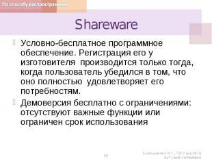 SharewareУсловно-бесплатное программное обеспечение. Регистрация его у изготовит