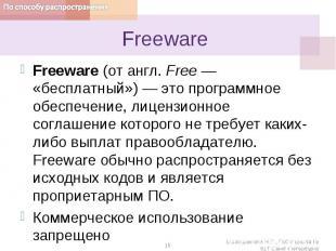 Freeware Freeware (от англ. Free — «бесплатный»)— это программное обеспечение,