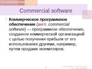 Сommercial softwareКоммерческое программное обеспечение (англ. commercial softwa