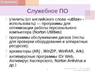Служебное ПОутилиты (от английского слова «utilize» - использовать) — программы