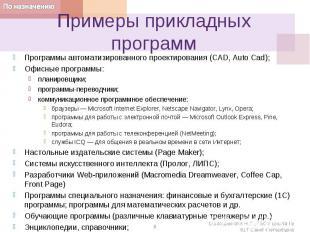 Примеры прикладных программПрограммы автоматизированного проектирования (CAD, Au