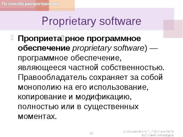 ProprietarysoftwareПроприетарное программное обеспечение proprietarysoftware)— программное обеспечение, являющееся частной собственностью. Правообладатель сохраняет за собой монополию на его использование, копирование и модификацию, полностью или…