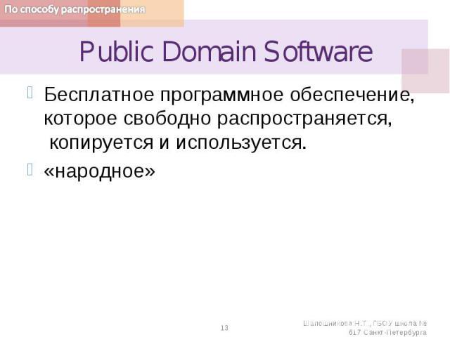 Public Domain SoftwareБесплатное программное обеспечение, которое свободно распространяется, копируется и используется.«народное»