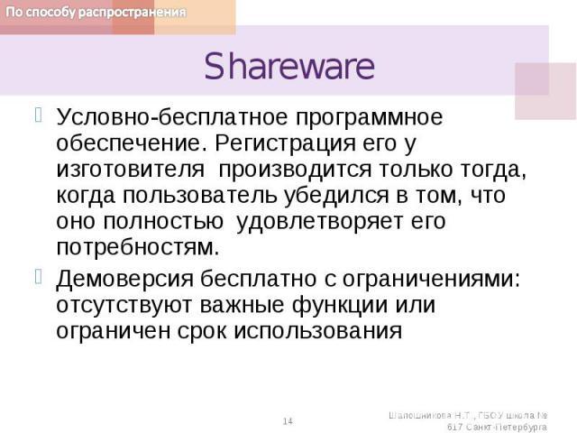 SharewareУсловно-бесплатное программное обеспечение. Регистрация его у изготовителя производится только тогда, когда пользователь убедился в том, что оно полностью удовлетворяет его потребностям.Демоверсия бесплатно с ограничениями: отсутствуют ва…