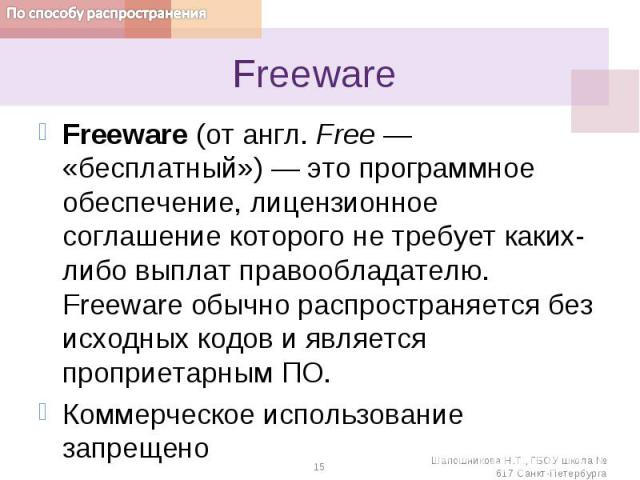 Freeware Freeware (от англ. Free — «бесплатный»)— это программное обеспечение, лицензионное соглашение которого не требует каких-либо выплат правообладателю. Freeware обычно распространяется без исходных кодов и является проприетарным ПО.Коммерческ…