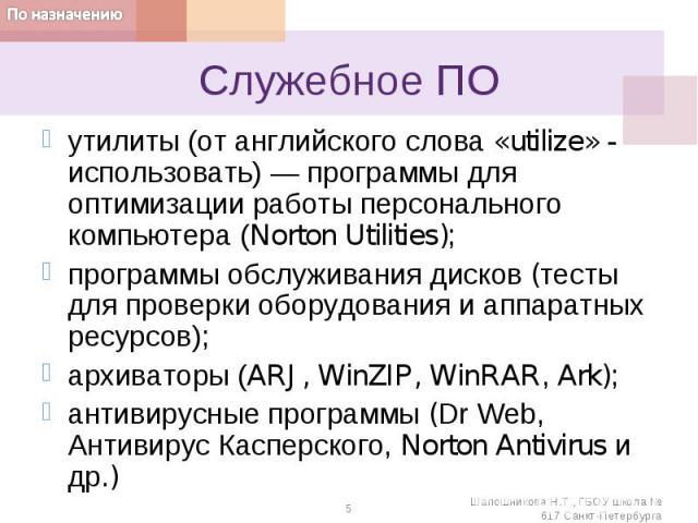 Служебное ПОутилиты (от английского слова «utilize» - использовать) — программы для оптимизации работы персонального компьютера (Norton Utilities);программы обслуживания дисков (тесты для проверки оборудования и аппаратных ресурсов);архиваторы (ARJ,…