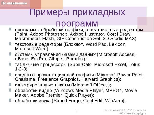 Примеры прикладных программпрограммы обработки графики, анимационные редакторы (Paint, Adobe Photoshop, Adobe Illustrator, Corel Draw, Macromedia Flash, GIF Construction Set, 3D Studio MAX)текстовые редакторы (Блокнот, Word Pad, Lexicon, Microsoft W…