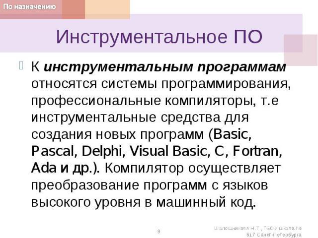 Инструментальное ПОК инструментальным программам относятся системы программирования, профессиональные компиляторы, т.е инструментальные средства для создания новых программ (Basic, Pascal, Delphi, Visual Basic, C, Fortran, Ada и др.). Компилятор осу…