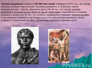 Человек разумный появился 130 000 лет назад. Примерно 50-55 тыс. лет назад начал