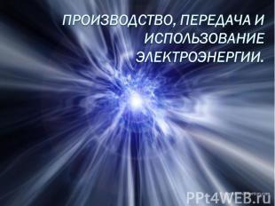 Производство, передача и использование электроэнергии