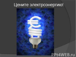 Цените электроэнергию!