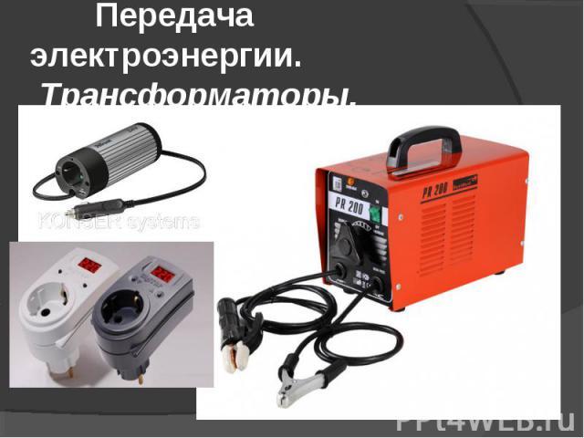 Передача электроэнергии. Трансформаторы.