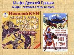 Мифы Древней ГрецииМифы – сказания о богах и героях