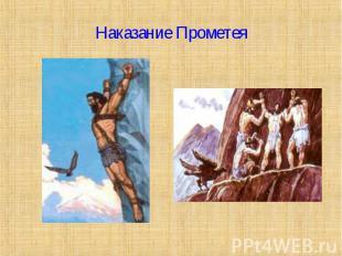 Наказание Прометея