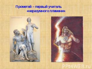Прометей – первый учитель «неразумного племени»
